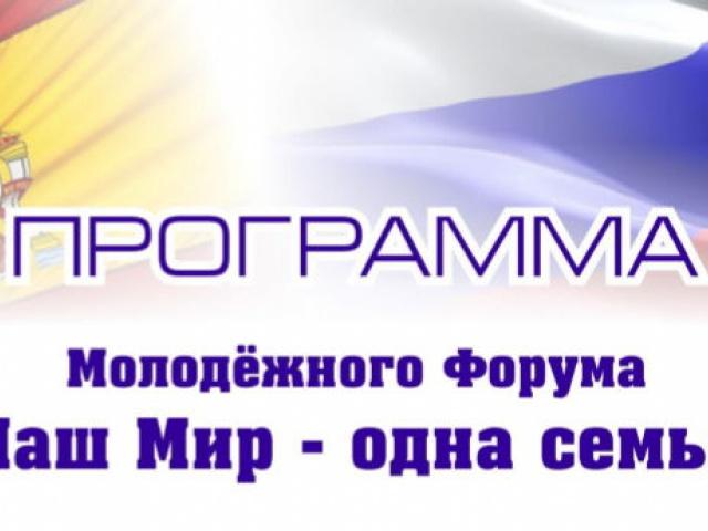 Программа 3 Молодёжный форум 2020